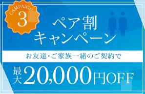 【ペア割】お友達・ご家族一緒の契約で最大20,000円OFF
