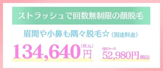 ストラッシュ_顔