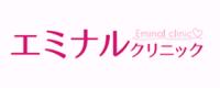 エミナルクリニックのロゴ