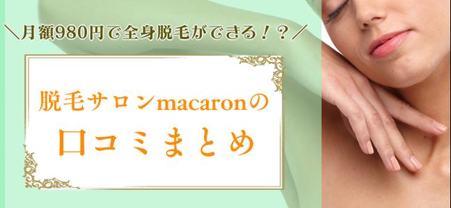 脱毛サロン macaron(マカロン)の口コミ・評判を徹底調査!月額980円の安い料金プランもご紹介