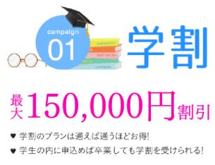 学割プラン 最大150,000円お得!